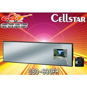 CellstarセルスターCSD-630FHミラー型ドライブレコーダーGPS内蔵セパレート式2.4インチ液晶12/24V対応|re-birth