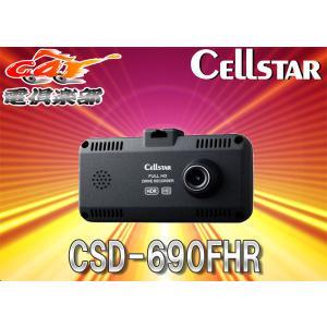 セルスターCSD-690FHRドライブレコーダー(前方・車内)同時録画 安全運転支援機能付12/24V車対応|re-birth