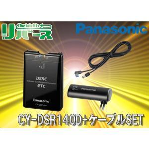 PanasonicパナソニックETC2.0対応車載器CY-DSR140D+KNA-P15DSRCセット|re-birth