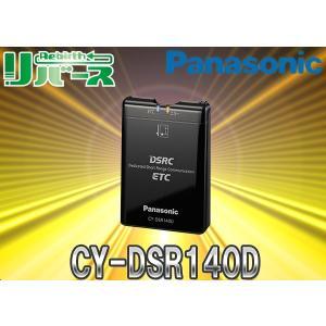 【セットアップ込!】パナソニック光ビーコン付カーナビ連動専用DSRC時短機能搭載ETC2.0車載器CY-DSR140D(CY-ET2500VDをお考えの方へ)|re-birth