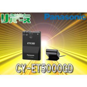 【セットアップ込】パナソニックGPS付き発話型ETC2.0車載器CY-ET5000GD音声案内スピーカー内蔵アンテナダッシュボード設置12/24v対応|re-birth