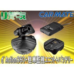 CARMATE 360°ドライブレコーダーDC3000 d'Action 360 (ダクション 360)+駐車監視用ユニットDC200+外付バッテリーDC100セット re-birth