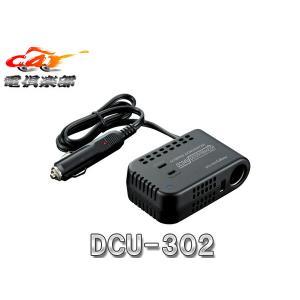 Cellstarセルスター24V車向けUSB出力/DC100V出力対応DC/DCコンバーターHYBRID CONVERTER DCU-302|re-birth