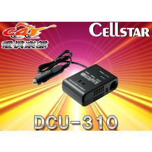 セルスターDC24V専用スマホ急速充電対応DC12V/USB5V/AC100VハイブリッドコンバーターDCU-310|re-birth