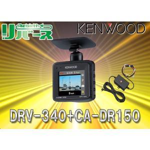 KENWOODケンウッドDRV-340+CA-DR150フルハイビジョン録画GPS/Gセンサー搭載ドライブレコーダー+駐車監視録画用電源ケーブルセット re-birth