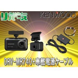 ケンウッドKENWOODスタンドアローン型前後撮影対応2カメラドライブレコーダーDRV-MR740+駐車監視録画用電源ケーブルCA-DR150セット re-birth
