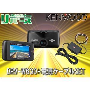 ケンウッドDRV-W630ドライブレコーダー+駐車監視録画用ケーブルCA-DR150セット re-birth