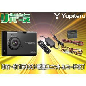 YUPITERUドライブレコーダーDRY-ST1500c+駐車監視電源ユニットOP-VMU01+電源コードOP-E755(3点セット) re-birth