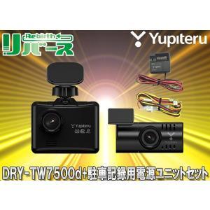 YUPITERUユピテルDRY-TW7500d+OP-VMU01前方FullHD録画2カメラドライブレコーダー+駐車記録用電源ユニットセット re-birth