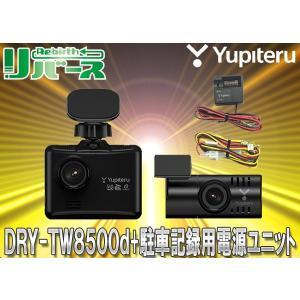 YUPITERUユピテルDRY-TW8500d+OP-VMU01前方・後方FullHD録画2カメラドライブレコーダー+駐車記録用電源ユニットセット re-birth