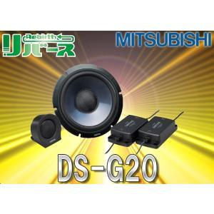 MITSUBISHIミツビシ16cmセパレート2way高音質DIATONEスピーカーDS-G20|re-birth