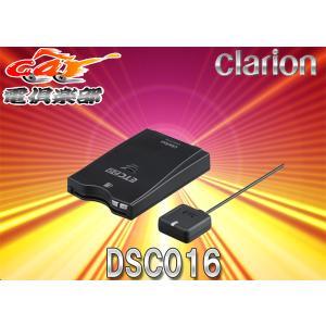 clarionクラリオンETC2.0情報(道路交通情報)が活用可能なMAX776/NX716用ETC2.0(DSRC)車載器DSC016|re-birth