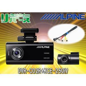ALPINEアルパインDVR-C02R+KCE-250iVフロント/リア2カメラ搭載ドライブレコーダー+アルパイン製カーナビ接続用ケーブルセット re-birth