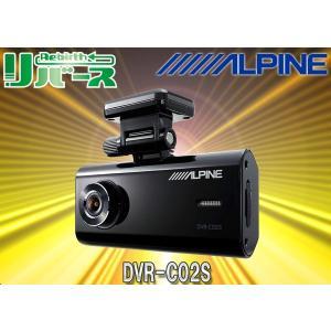 ALPINEアルパインDVR-C02SフロントカメラタイプドライブレコーダーmicroSDカード(32GB)付属 re-birth