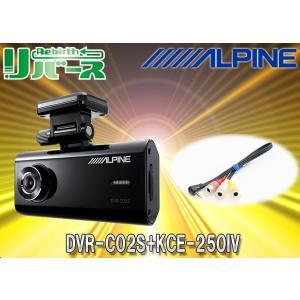 種類 ドライブレコーダー(フロントカメラタイプ)+アルパインカーナビ接続用ケーブルセット  商品名 ...