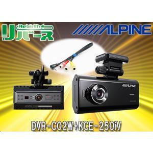 ALPINEアルパインDVR-C02W+KCE-250iVフロント/ルーム2カメラ搭載ドライブレコーダー+アルパイン製カーナビ接続用ケーブルセット re-birth