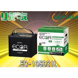 GSユアサECO.R(エコアール)EC-105D31L充電制御車対応スタンダード自家用乗用車用高性能バッテリー|re-birth