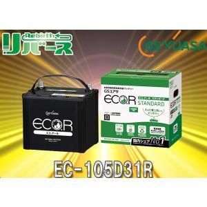 GSユアサECO.R(エコアール)EC-105D31R充電制御車対応スタンダード自家用乗用車用高性能バッテリー|re-birth
