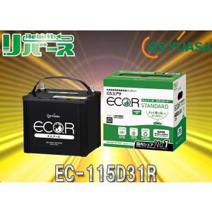 GSユアサECO.R(エコアール)EC-115D31R充電制御車対応スタンダード自家用乗用車用高性能バッテリー|re-birth