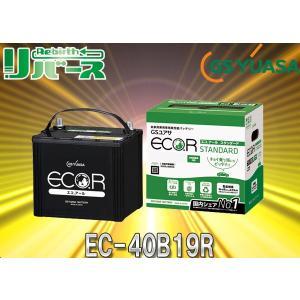 GSユアサECO.R(エコアール)EC-40B19R充電制御車対応スタンダード自家用乗用車用高性能バッテリー|re-birth