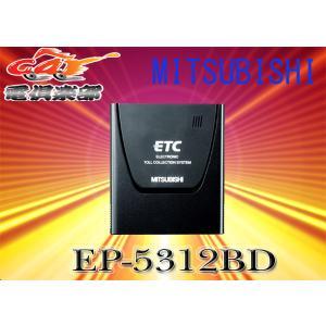 三菱電機MITSUBISHIアンテナ・スピーカー一体型音声案内対応12/24V両対応ダッシュボード設置型ETC車載器EP-5312BD|re-birth