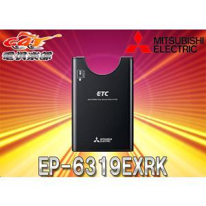 三菱電機EP-6319EXRKアンテナ分離スピーカー一体型日本製ETC車載機カード有効期限案内・音声案内対応|re-birth