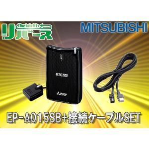 三菱ETC2.0車載器EP-A015SB+DSRC接続ケーブルLE-104FF-2LSセット|re-birth