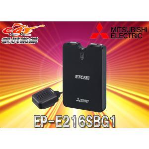 【セットアップ込み】三菱電機EP-E216SBG1新セキュリティー対応アンテナ分離型商用車向けETC2.0車載器|re-birth