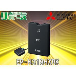 三菱電機EP-N319HXRK新セキュリティ規格対応アンテナ分離スピーカー一体型音声案内対応ETC車載器|re-birth