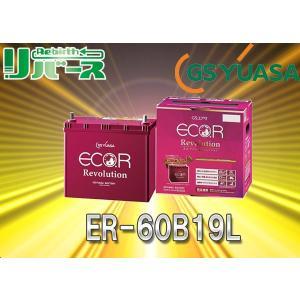 GSユアサバッテリーER-60B19Lエコ.アールレボリューション(液入充電済み・通常車・充電制御車に対応)|re-birth
