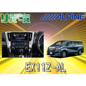 【受注生産】ALPINEアルパインBIGX 11型WXGAアルファード(30系)専用カーナビEX11Z-AL|re-birth