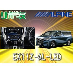 【受注生産】ALPINEアルパインBIGX 11型WXGAアルファード(30系)専用カーナビEX11Z-AL-LEDカーモーションイルミ装備|re-birth