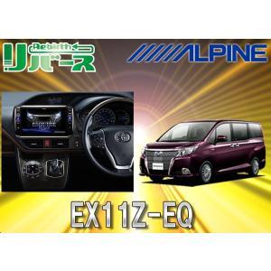 【受注生産】ALPINEアルパインBIGX 11型WXGAエスクァイア専用カーナビEX11Z-EQ|re-birth