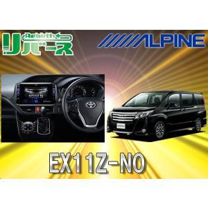 【受注生産】ALPINEアルパインBIGX 11型WXGAノア(80系)NOAH専用カーナビEX11Z-NO|re-birth