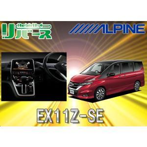 アルパインBIGX 11型WXGAセレナC27系日産オリジナルナビ取付パッケージ付車専用カーナビEX11Z-SE|re-birth