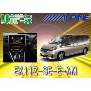 【受注生産】ALPINAアルパインBIGX 11型WXGAセレナe-POWER専用カーナビEX11Z-SE-E-AM|re-birth