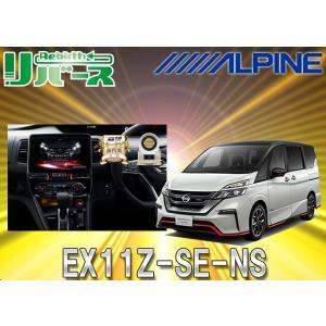 【受注生産】アルパインBIGX11型EX11Z-SE-NS日産GFC27系セレナNISMO(ニスモ)アラウンドビューモニター無車用ナビ|re-birth