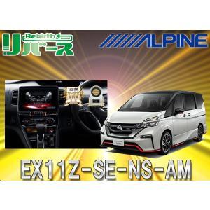 【受注生産】アルパインBIGX11型EX11Z-SE-NS-AM日産GFC27系セレナNISMO(ニスモ)アラウンドビューモニター付車用ナビ|re-birth