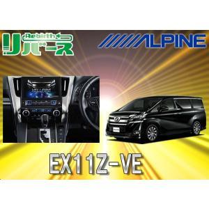 【受注生産】ALPINEアルパインBIGX 11型WXGAヴェルファイア(30系)専用カーナビEX11Z-VE|re-birth