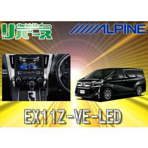 【受注生産】ALPINEアルパインBIGX 11型WXGAヴェルファイア(30系)専用カーナビEX11Z-VE-LEDカーモーションイルミ装備|re-birth