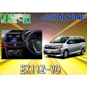 【受注生産】ALPINEアルパインBIGX 11型WXGAヴォクシー(80系)VOXY専用カーナビEX11Z-VO|re-birth