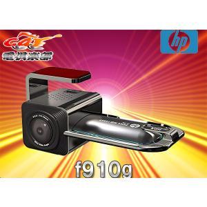 種類 ドライブレコーダー  商品名 メーカー hp(ヒューレットパッカード) 型番 f910g  詳...