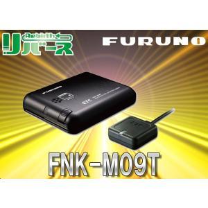 フルノFNK-M09Tアンテナ分離型ETC音声案内3年保証|re-birth