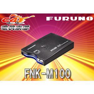 FURUNOフルノGPS付き発話型ETC2.0車載器FNK-M100(3年保証)DC12V/24V(一般用)|re-birth