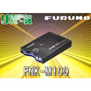 【セットアップ込】フルノGPS付き発話型ETC2.0車載器FNK-M100メーカー3年保証DC12V/24V|re-birth