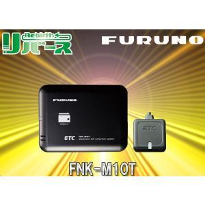 フルノFNK-M10Tアンテナ分離型ETCブザー案内3年保証12/24V対応|re-birth