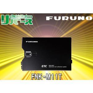 フルノFNK-M11Tアンテナ分離型ETC音声/ブザー切替案内3年保証|re-birth