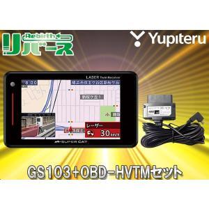 YupiteruユピテルGS103(または同等品LS300)+OBD-HVTMレーザー光受信対応GPSレーダー探知機+トヨタハイブリッド車用OBDIIアダプターセット|re-birth