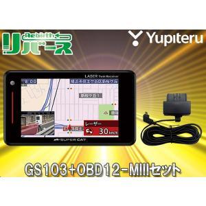 YupiteruユピテルGS103(または同等品LS300)+OBD12-MIIIレーザー光受信対応GPSレーダー探知機+OBDIIアダプターセット|re-birth