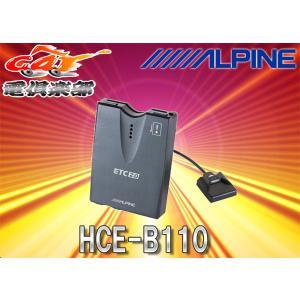【セットアップ込み】ALPINEアルパインHCE-B110単体使用/ナビ接続両対応ETC2.0車載器|re-birth